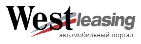 West Leasing — автомобильный портал